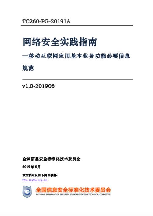 网络安全实践指南-1.jpg